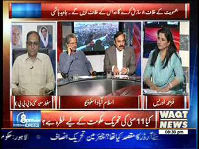 8PM With Fareeha Idrees 07 May 2014