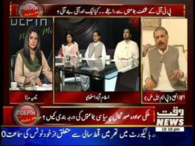 In Depth With Nadia Mirza 15 May 2014