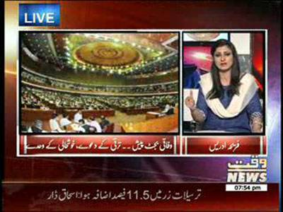 8PM With Fareeha Idrees 03 June 2014 (BUDGET)