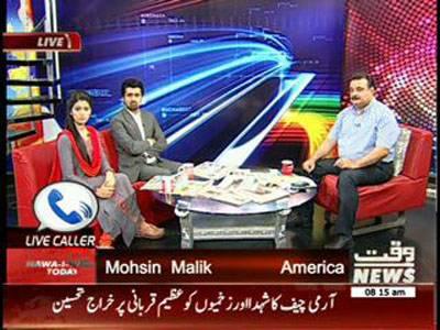 News Lounge 09 June 2014