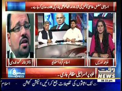 8PM With Fareeha Idrees 21 July 2014