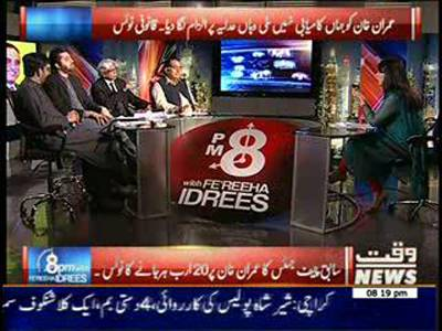 8PM With Fareeha Idrees 24 July 2014