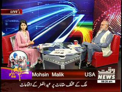News Lounge 29 July 2014