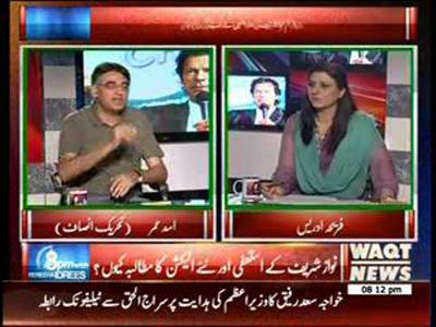 8PM With Fareeha Idrees 05 August 2014