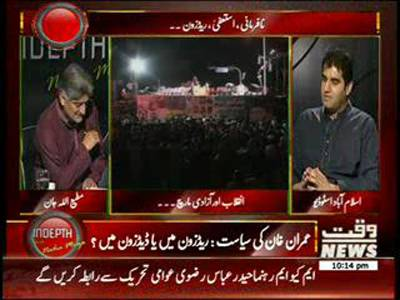 In Depth With Nadia Mirza 18 August 2014 (part 1)
