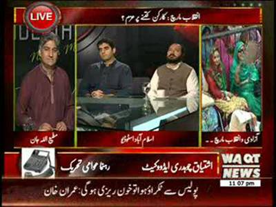 In Depth With Nadia Mirza 18 August 2014 (part 2)