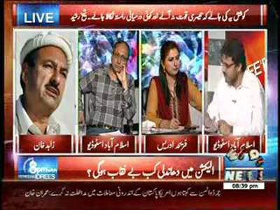 8PM With Fareeha Idrees 21 August 2014 (part 3)
