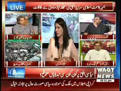 8PM With Fareeha Idrees 24 August 2014 (part 2)