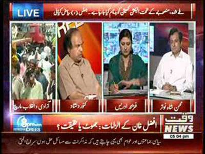 8PM With Fareeha Idrees 25 August 2014 (part 2)