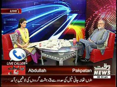 News Lounge 26 August 2014