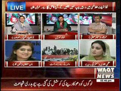 8PM With Fareeha Idrees 28 August 2014 (part 2)