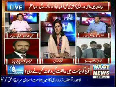 8PM With Fareeha Idrees 29 August 2014 (part 1)