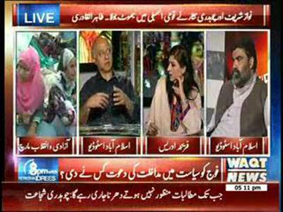 8PM With Fareeha Idrees 29 August 2014 (part 2)