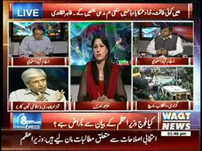 8PM With Fareeha Idrees 30 August 2014 (part 1)