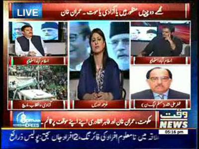 8PM With Fareeha Idrees 30 August 2014 (part 3)