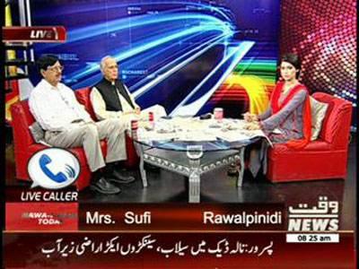 News Lounge 05 September 2014