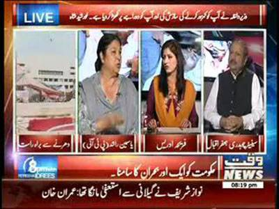 8PM With Fareeha Idrees 05 September 2014 (part 3)