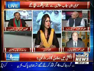 8PM With Fareeha Idrees 09 September 2014 (part 2)