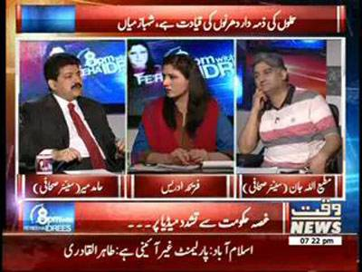 8PM With Fareeha Idrees 10 September 2014 (part 2)