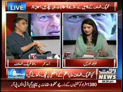 8PM With Fareeha Idrees 10 September 2014 (part 3)