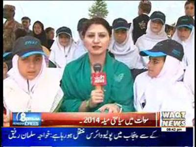 8PM With Fareeha Idrees 23 September 2014