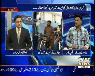 Waqt at Eleven 31 October 2014