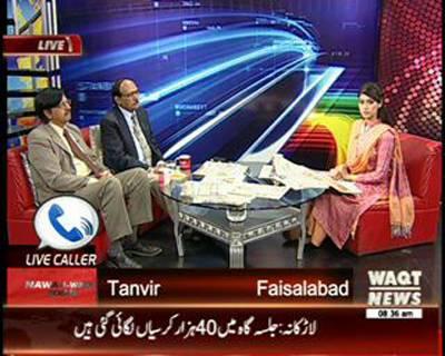 News Lounge 21 November 2014