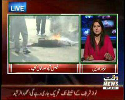 8PM With Fareeha Idrees 08 December 2014 (part 1)