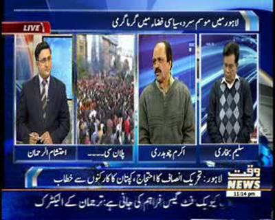 Waqt at Eleven 15 December 2014