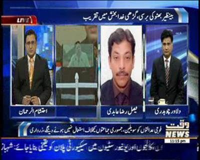 Waqt at Eleven 27 December 2014
