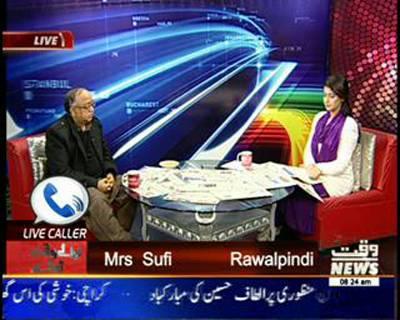 News Lounge 07 January 2015