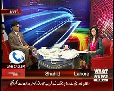 News Lounge 14 February 2015