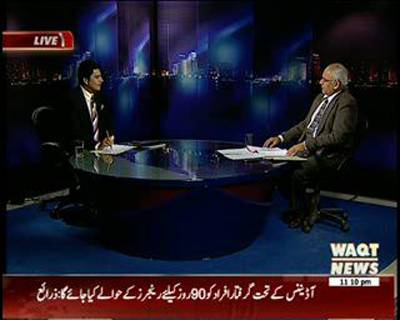 Waqt Special 11 March 2015