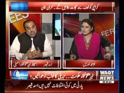 8PM with Fareeha Idrees 25 March 2015