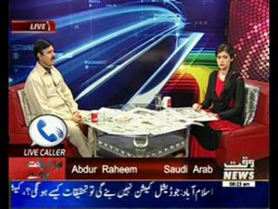 News Lounge 09 April 2015