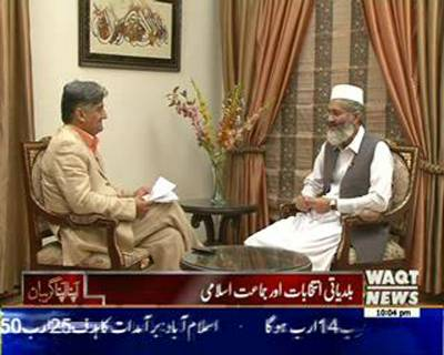 Apna Apna Gareban 01 June 2015 (Siraj-ul-Haq's Interview)