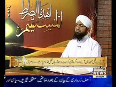 Ihdina Sirat Al Mustaqeem 23 June 2015