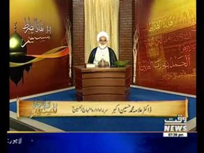 Ihdina Sirat Al Mustaqeem 03 June 2015