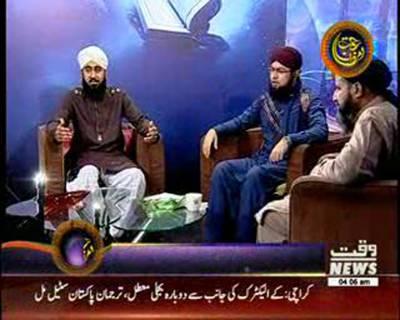Fazail-E-Ramzan 08 July 2015