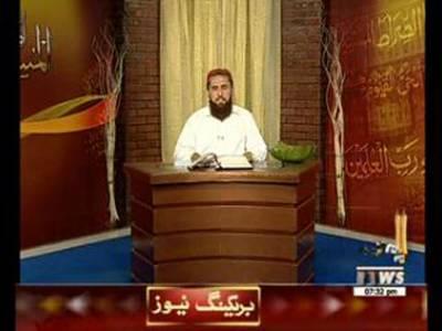 Ihdina Sirat Al Mustaqeem 14 July 2015
