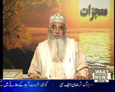 Mojzaat 16 July 2015
