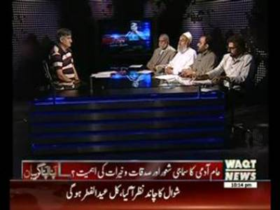 Apna Apna Gareban 17 July 2015