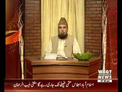 Ihd E Nasirat ul Mustaqeem 17 July 2015