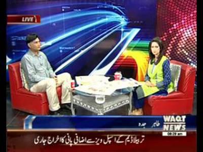 News Lounge 01 August 2015