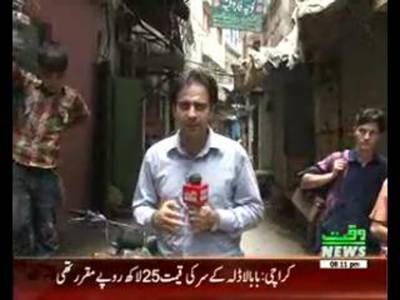 Waqt Special (Interior Lahore Situation) 06 August 2015