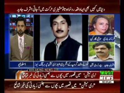 Waqt Special (Rape Cases Kasur) 08 August 2015 (Part 01)