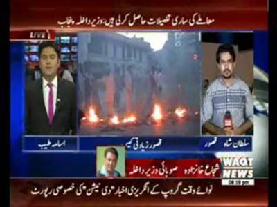 Waqt Special (Kasur Rape Case Issue) 08 August 2015 (Part 3)