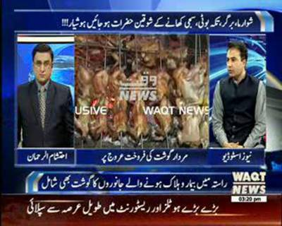 Waqt News Special Transmission and Reports On Dead Animals Meat