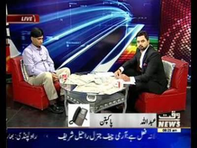 News Lounge 29 August 2015