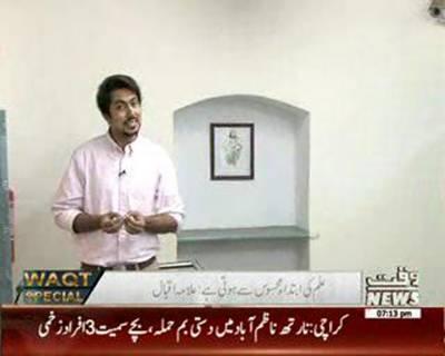 Waqt Special ( Dr Allama Muhammad Iqbal ) 09 November 2015